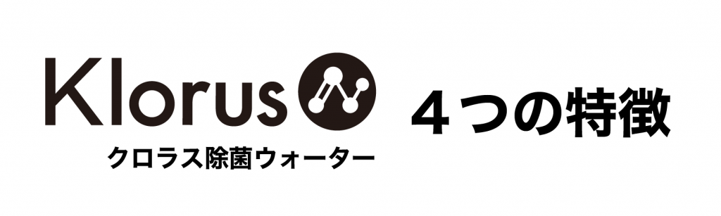qi3_klorus_web_112_アートボード 1